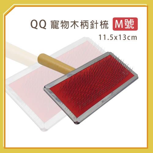 【力奇】QQ 寵物木柄針梳 M  可超取(J003O35)