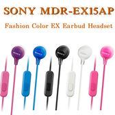 【時尚色彩】Sony MDR-EX15AP 原廠入耳式耳機 立體聲 線控麥克風  Android、iPhone iOS、Blackberry
