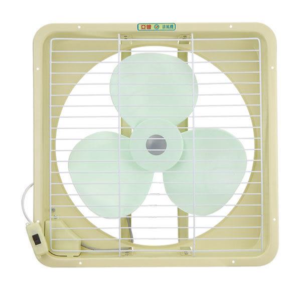 亞普16吋排風扇 HY-316A【全館刷卡分期+免運費】