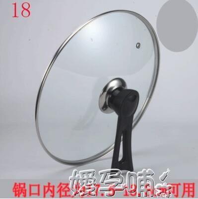 鍋蓋通用鍋蓋加厚鋼化玻璃鍋蓋子可立炒鍋湯鍋蒸鍋蓋LX 貝兒鞋櫃