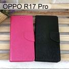 金絲皮套 OPPO R17 Pro (6.4吋) 多夾層 抗污