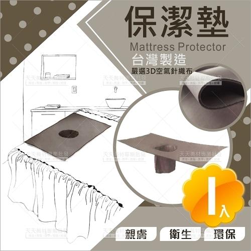 台灣製 Prodigy波特鉅保潔墊-棕色(單片入)美容床十字巾按摩專用[57354]