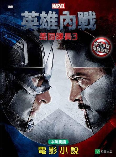 (二手書)美國隊長(3)英雄內戰:電影小說(中英雙語)