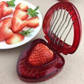 切草莓神器草莓切片器草莓切片機 全館免運