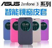 ASUS Zenfone 3 ZE552KL 5.5吋 ZE520KL 5.2吋 ZS570KL 5.7吋 手機 皮套 保護套 視窗 媲美 原廠【采昇通訊】