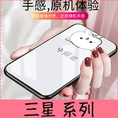 【萌萌噠】三星 Galaxy S8 S9 Plus  網紅同款可愛少女心小祖宗情侶款 全包軟邊 玻璃背板 手機殼