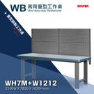 【樹德工作桌】WH7M+W1212 高荷重型工作桌 工廠 工具桌 背掛整理盒 工作站 鐵桌 零件桌 櫃子