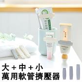 擠牙膏器3入-北歐色手動擠牙膏器 洗面乳 擠壓夾 牙膏 懶人神器【AN SHOP】