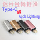 【Type C→Apple Lightning】鋁合金 Type C 轉 Apple Lightning 8pin 傳輸充電 轉接頭/金屬/iPhone/iPad/iPod-ZY