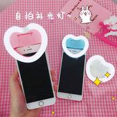 韓國軟妹心形愛心手機LED直播補光燈自拍燈美顏打光神器化妝鏡子 森活雜貨