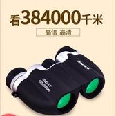 望遠鏡小型迷你雙筒高倍高清戶外專業手機夜視成人兒童望眼鏡望遠鏡(快出)