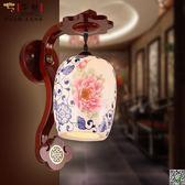 中式實木陶瓷壁燈 復古木藝陶瓷LED客廳茶樓書房臥室走廊床頭壁燈 全館DF