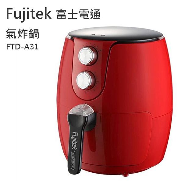 Fujitek 富士電通 3.2L 大容量智慧型 氣炸鍋 FTD-A31 紅色