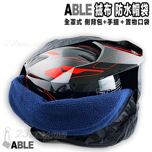 ABLE 絨毛 防水帽袋|23番 安全帽防水帽袋 斜背包 側背袋 手提包 多功能防水帽袋