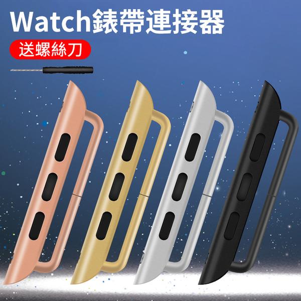贈螺絲刀 Apple Watch S6/SE/1/2/3/4/5代 通用 金屬 不鏽鋼 手錶連接器 38/40/42/44mm 錶帶適配器