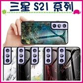 三星 S21+ S21 Ultra 大理石紋背蓋 鋼化玻璃背板保護套 裂紋手機殼 全包邊手機套 軟邊保護殼