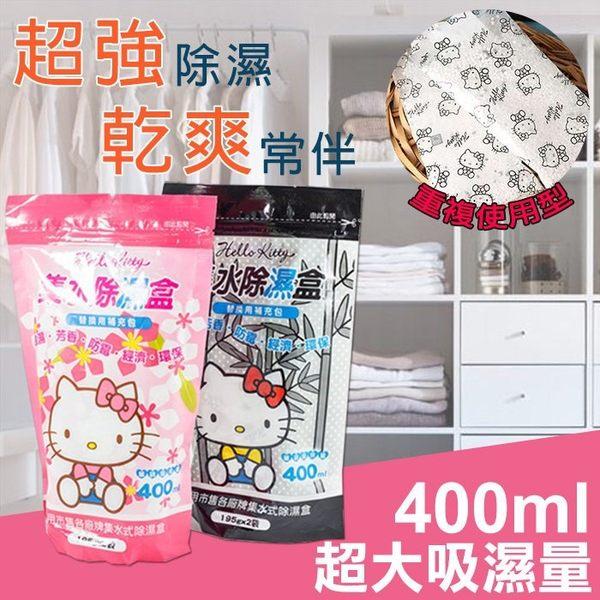 Hello Kitty 集水除濕 替換補充包 竹炭 / 花香 環保可重複使用 除濕劑