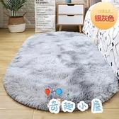 橢圓形地毯臥室床邊客廳茶幾地墊滿鋪陽臺地墊【奇趣小屋】
