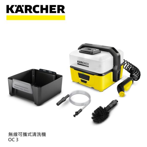 (限時促銷)【Karcher 德國凱馳】戶外可攜式清洗機 OC3冒險版 (露營/寵物/嬰兒車清洗)