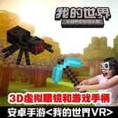 vr虛擬現實3d眼鏡兒童我的世界游戲我的世界兒童vrvr眼鏡4dmks歐歐