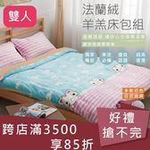 法蘭絨羊羔雙人床包四件組/獨家機能/寒流必備.貼身保暖/ 伊柔寢飾