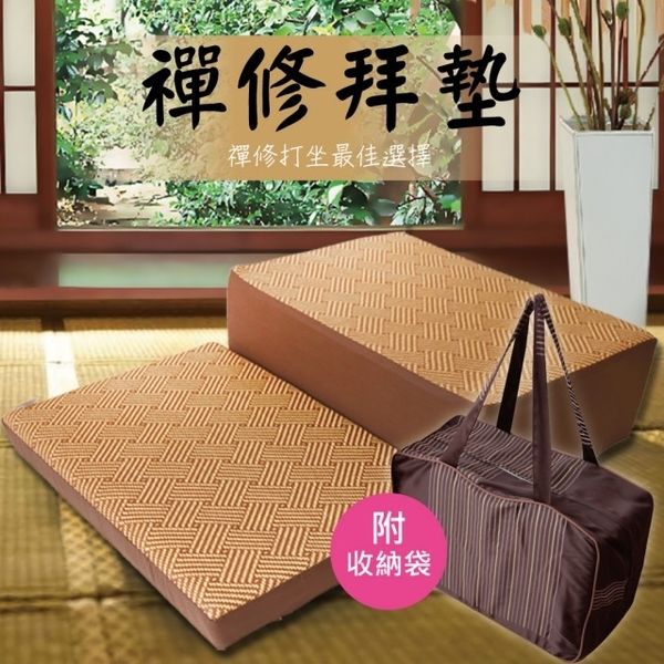 【R.Q.POLO】台灣製造 亞藤透氣記憶坐墊 禪修打坐拜墊(附專用收納袋)