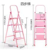 鋁梯四步五步踏板爬梯室內人字梯子家用折疊加厚鋼管伸縮多功能扶樓梯LX