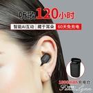 藍芽耳機無線單耳隱形小型掛耳式運動跑步超長待機iPhone安卓通用 范思蓮恩