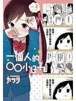 二手書博民逛書店 《一個人的○○小日子(2)》 R2Y ISBN:9789571078106│Akira