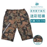 軍事風迷彩平織短褲[2162]RQ POLO 中大童 120-170碼 春夏 童裝 現貨