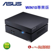 ▲送無線滑鼠▼ ASUS 華碩 VivoMini VC66-CB3461ZN 迷你電腦(i3-9100/H310/8G/1TB /WIN Pro)