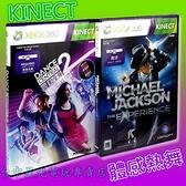 體感熱舞組【XB360原版片】 XBOX 360 麥克傑克森 夢幻體驗+舞動全身2 【Kinect專用】台中星光電玩