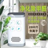負離子臭氧空氣凈化器新房除甲醛異味家用室內廁所除臭殺菌機 樂活生活館