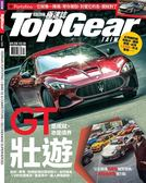 TopGear Taiwan 極速誌 4月號/2018 第30期
