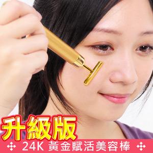 升級版24k黃金賦活美容棒.按摩棒美容T字棒.拉提棒T形T型棒.小V臉小臉神器.美容儀美人棒