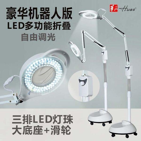 燈美容燈半永久手術LED冷光無影紋身紋眉美甲美睫專用落地  星空小鋪