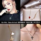 克妹Ke-Mei【AT56677】超時髦重推!金屬兔字母鎖骨頸鍊(四款)