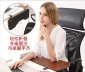 創意電腦手托架鍵盤托手臂托支架肘托護腕滑鼠墊滑鼠板桌面延伸板 韓慕精品 YTL