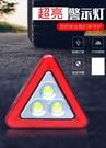 多功能車用高亮度LED警示三角架 野外COB照明【高級品】