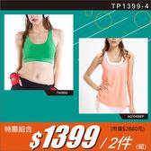 特惠組合兩件$1399/組 TP1399-4- 百貨專櫃品牌 TOUCH AERO 瑜珈服有氧服韻律服