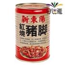 新東陽-紅燒豬腳(425g/罐)*1罐【合迷雅好物超級商城】
