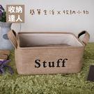 自然亞麻STUFF字母/提把厚挺收納籃/無蓋收納盒 (M型方盒)【赫拉居家】