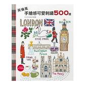英倫風手繪感可愛刺繡500選