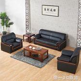 辦公沙發茶幾組合商務單人接待室簡約會客三人位辦公室沙發真皮【帝一3C旗艦】YTL