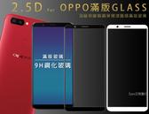 【全滿版9H專用玻璃貼】OPPO R15 R15pro A3 滿版玻璃貼玻璃膜螢幕貼保護貼