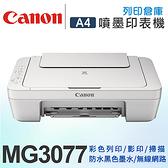 Canon PIXMA MG3077 A4彩色多功能相片複合機 /適用 PG745 / PG745XL / CL746 / CL746XL