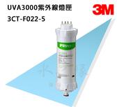 【現貨】3M UVA殺菌淨水器系列 3CT-F022-5紫外線燈匣【水之緣】