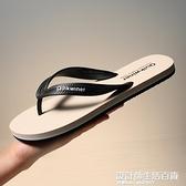 人字拖男夏2020新款時尚外穿韓版潮流個性防滑室外男士沙灘涼拖鞋 設計師生活百貨