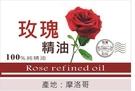 心動小羊^^30ml摩洛哥玫瑰100%純精油手工皂、精油蠟燭、香磚、芳香手作專用保養品、水養機