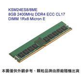 【新風尚潮流】 金士頓 伺服器記憶體 8GB DDR4-2400 ECC KSM24ES8/8ME